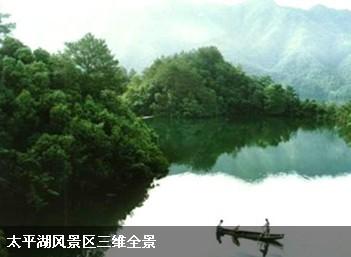 太平湖风景区